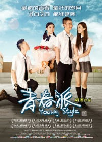 Young Style - Qing Chun Pai