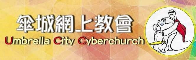 傘城網上教會 Umbrella City Cyberchurch - UCC