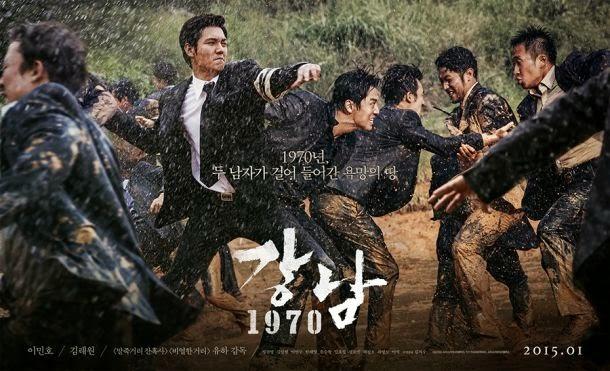 《2015韓影 江南1970》李敏鎬和金來沅男神的廝殺