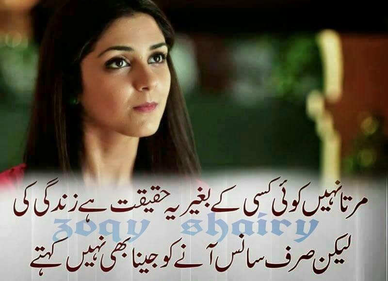 Desktop Photos: <b>Poetry Wallpaper</b> In <b>Urdu</b>, <b>Poetry Wallpapers</b> ...