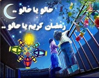 تحميل اغنية حالو يا حالو رمضان كريم يا حالو mp3