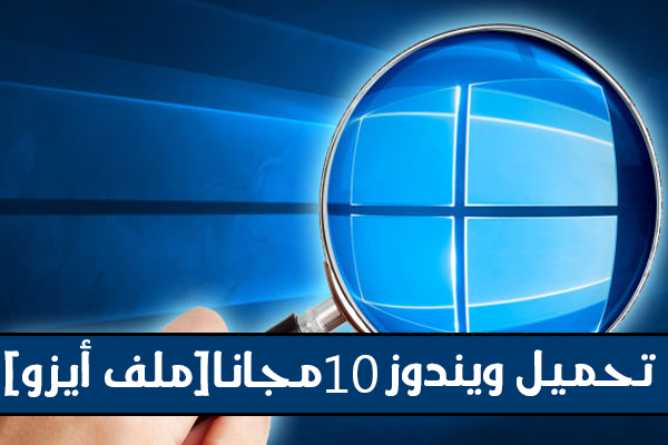 تحميل windows 10 64 bit