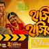 SHONO LYRICS - Hashite Hashio Na   Zee Bangla Cinema