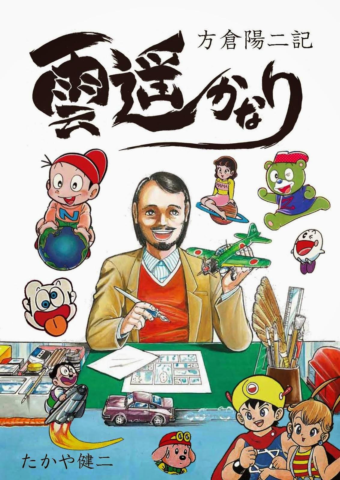方倉陽二記「雲遙かなり」/たかや健二(無料電子版)