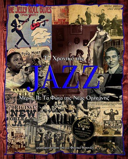 Η Ιστορία της Τζαζ, μέρος II