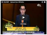 برنامج ساعه رياضه مع إبراهيم فايق حلقة الخميس 21-8-2014