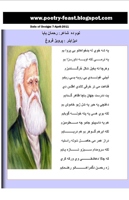 The Best Poetry Site: Rahman Baba Pashto Poet with Poetry ...