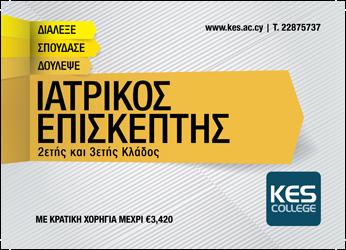 KES COLLEGE - ΕΠΑΓΓΕΛΜΑΤΑ ΜΕ ΜΕΛΛΟΝ