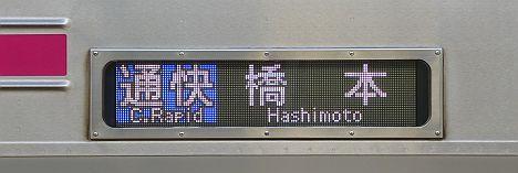 通勤快速 橋本行き12 8000系