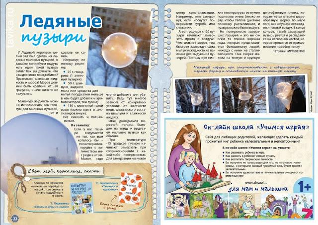 """Электронный журнал """"Моя мама - Василиса"""". Зимний выпуск"""