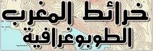 جميع خرائط المغرب