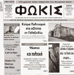 """Εφημερίς """"ΦΩΚΙΣ"""""""