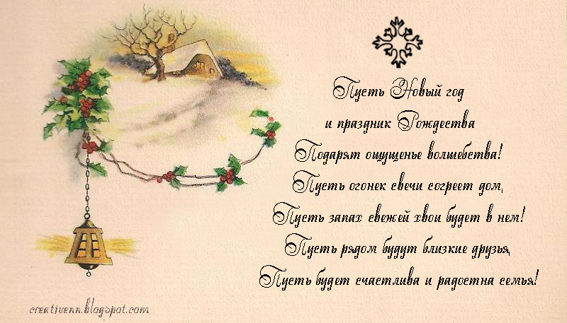 Поздравление с рождеством стихи на картинке