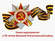 Наши мероприятия к 70-летию ВОВ