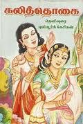 madhumathi,www.madhumathi.com,மதுமதி,தூரிகையின் தூறல்