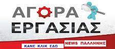 NEWS ΠΑΛΛΗΝΗΣ