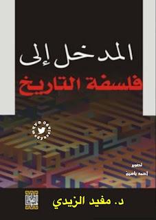 المدخل إلى فلسفة التاريخ - مفيد الزيدي