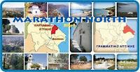 MARATHON NORTH - ΕΝΗΜΕΡΩΣΗ