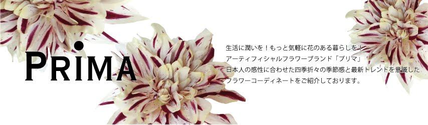 PRIMA 公式blog ~アーティフィシャル・シルクフラワー・造花専門ショッププリマ~