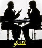 گفتگوی مدعیان و منتقدان