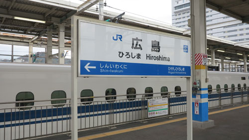 Shinkansen at Hiroshima Station