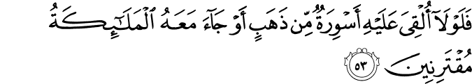 Surat Az-Zukhruf Ayat 53