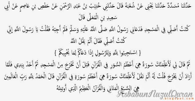 Quran Surat al Anfaal ayat 24
