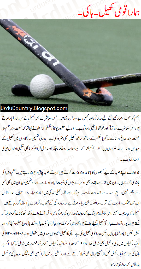 hockey essay urdu hockey urdu essay mazmoon urdu speech notes hockey essay urdu hockey