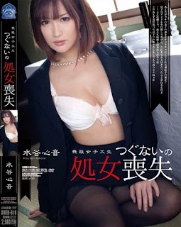SHKD-618 Loss Of Virginity Mizutani Heart Sound
