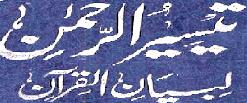 ڈاکٹر محمد لقمان السلفی حفظہ اللہ کی شاہکارتفسیر