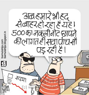 rupee cartoon, inflation cartoon, RBI Cartoon, crime, corruption cartoon, corruption in india, economic slowdown