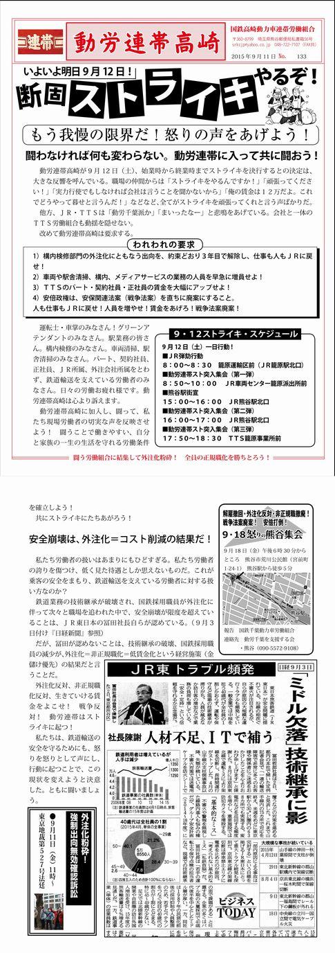 http://kumashien.web.fc2.com/2015/20150911.pdf