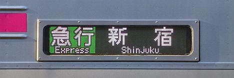 京王電鉄 急行 新宿行き11 8000系