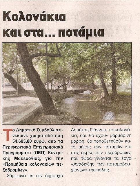 Ποτάμια με μαρμάρινα κολονάκια 54.685€ κι εσύ στην ανεργία