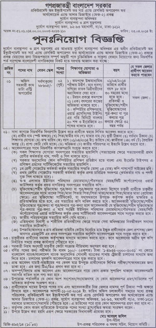 দুর্যোগ ব্যবস্থাপনা ও ত্রাণ মন্ত্রণালয়   নিয়োগ বিজ্ঞপ্তি _Recruitment Ministry of Disaster Management and Relief
