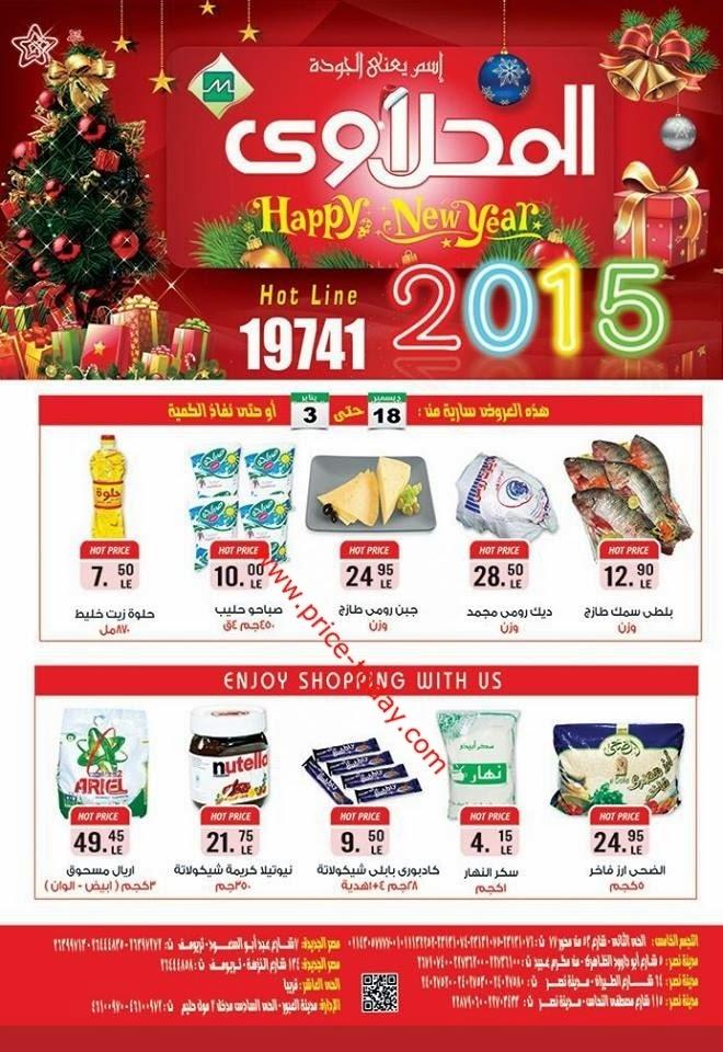 عروض المحلاوي ماركت من 18 ديسمبر وحتى 3 يناير 2015