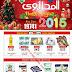 عروض المحلاوي ماركت من 18 ديسمبر حتى 3 يناير 2015