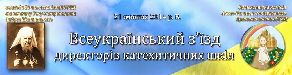 Всеукраїнський з'їзд директорів катехитичних шкіл