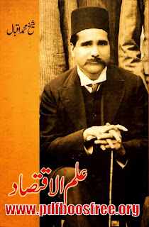 Ilm ul Iqtisad By Allama Iqbal Free Download in Urdu PDF