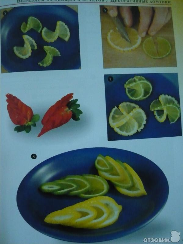 Украшение из овощей и фруктов пошагово