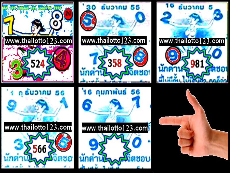 Touch Thai Lottery Lotto Tass Tip Paper