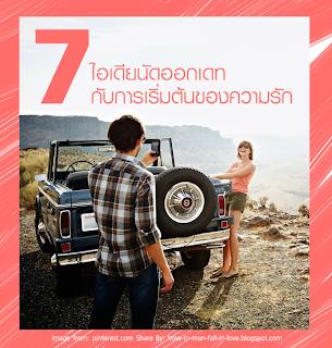 7 ไอเดียนัดออกเดทกับการเริ่มต้นของความรัก