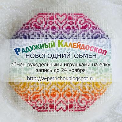 """Обмен """"Радужный калейдоскоп"""""""