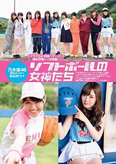 Hatsumori Bemars – 初森ベマーズ (2015)