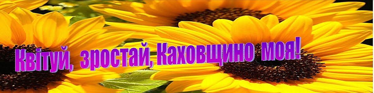 Квітуй,зростай,Каховщина моя