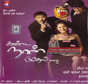 Kanda Naal Mudhal Muthal Movie Album/CD Cover