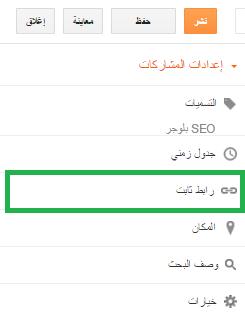 اضافة رابط مخصص لمدونات بلوجر