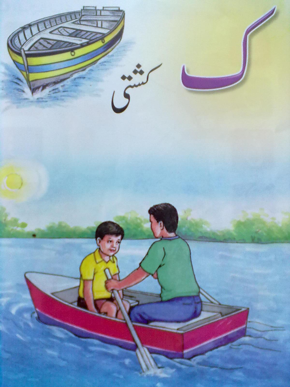 http://4.bp.blogspot.com/-MM0EI3LzjYw/TnzZjJoxeaI/AAAAAAAAAVk/CvW7ob2Tps4/s1600/Urdu+Alphabet+-+Kaf-With+Book+Page+Image.jpg