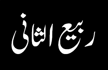 Rabi-Us-Sani