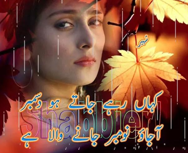 URDU HINDI POETRIES: December Poetry in urdu- December ...